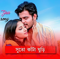 suto-kata-ghuri-lyrics-from-poramon-2
