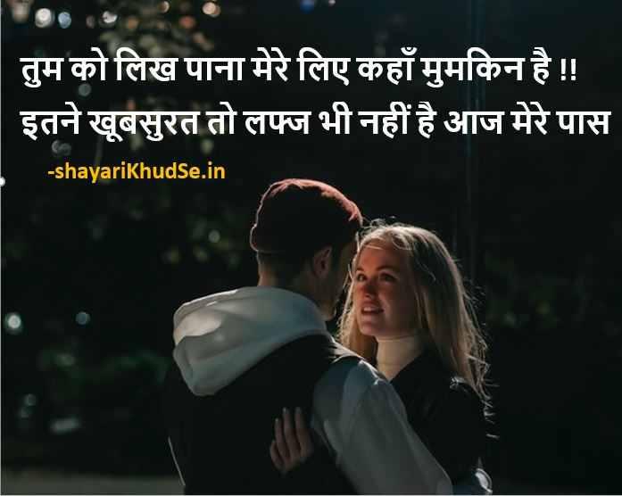 Gf Shayari in hindi Image,  Girlfriend Shayari Photo, Girlfriend Shayari Photo Download
