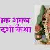 पुरुषोत्तम मॉस की एकादशी कमला एकादशी | Adhik Maas Ekadashi Katha |