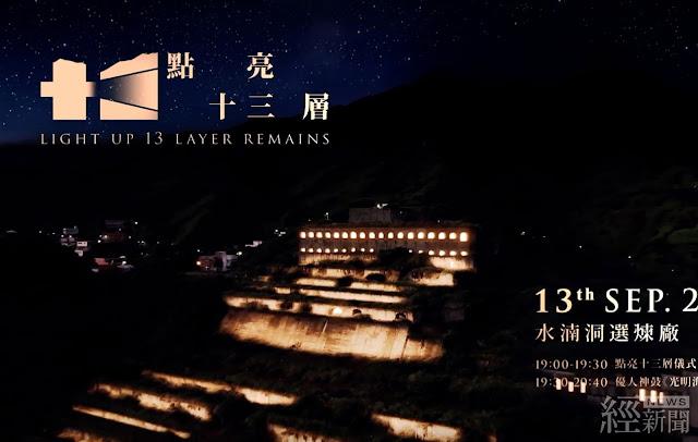 台電將於9月13日中秋夜攜手國際照明大師與藝術家正式點亮位於新北瑞芳的十三層遺址