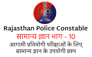 Rajasthan Police Constable GK Part - 10