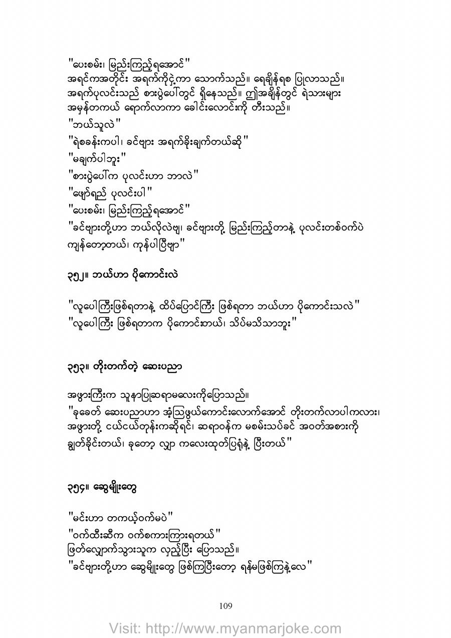 Wich is Better???, myanmar jokes