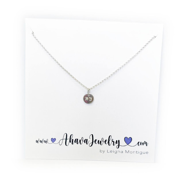 Silver בַּת Daughter in Hebrew Charm Necklace