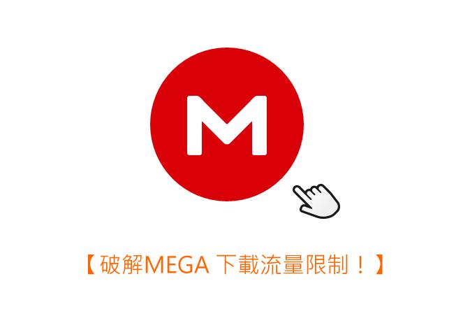 4 - Mega Downloader v1.7 免安裝中文版 - 破解Mega.nz流量限制的最佳解