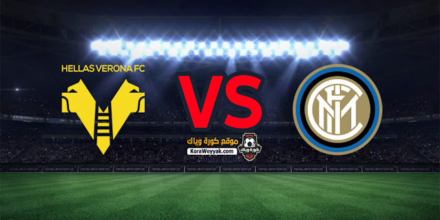 نتيجة مباراة انتر ميلان وهيلاس فيرونا اليوم 23 ديسمبر 2020 في الدوري الايطالي