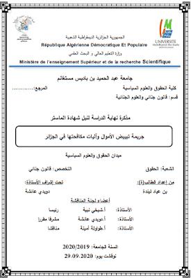 مذكرة ماستر: جريمة تبييض الأموال وآليات مكافحتها في الجزائر PDF