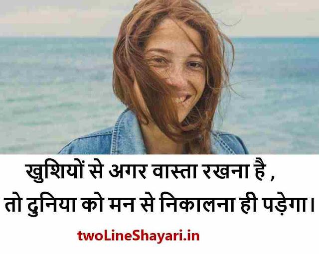 Zindagi shayari in hindi dp, Zindagi shayari in hindi download, Zindagi shayari in hindi images download