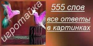555 слов правильные ответы в картинках на все уровни