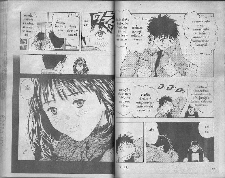 I's - หน้า 42
