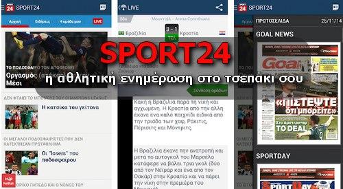 SPORT24 - Όλος ο αθλητισμός στο κινητό σου