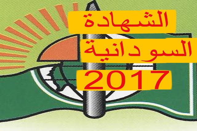 نتيجة الشهادة الثانوية السودانية 2017