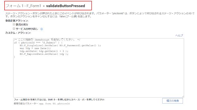 イベント - validateButtonPressed