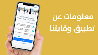 """تحميل تطبيق وقايتنا wiqaytna"""" - لتتبع ورصد المصابين بالمغرب"""