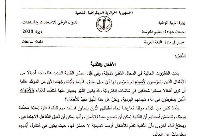 تصحيح موضوع اللغة العربية شهادة التعليم المتوسط 2020