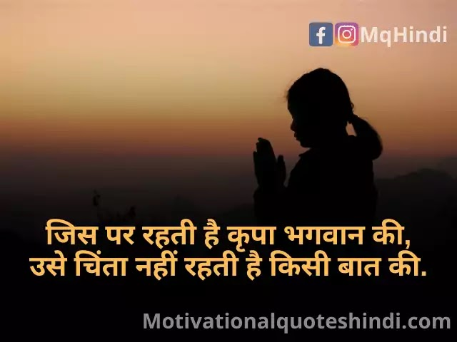 Spiritual Shayari In Hindi
