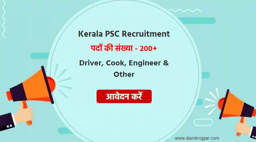 Kerala PSC Recruitment 2021  Driver, Pharmacist & Other Posts  Total Vacancies 200+ Last Date 21.04.2021  Kerala KPSC Recruitment Notification