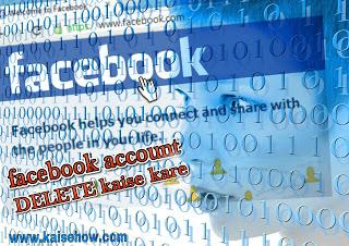 फेसबुक अकाउंट डिलीट कैसे करें