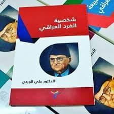 كتاب شخصية الفرد العراقي