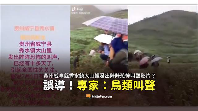 貴州威寧縣秀水鎮大山裡 發出陣陣恐怖的叫聲 已經有十多天了 引起全國性的關注 據說今天有北京磚家到現場勘察 有人說是龍叫 有人說是地脈聲 謠言 影片