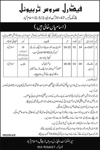 federal-service-tribunal-jobs-2020-islamabad-latest-advertisement