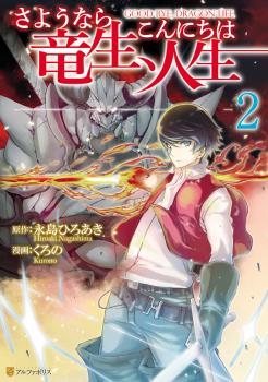 Sayounara Ryuusei, Konnichiwa Jinsei Manga