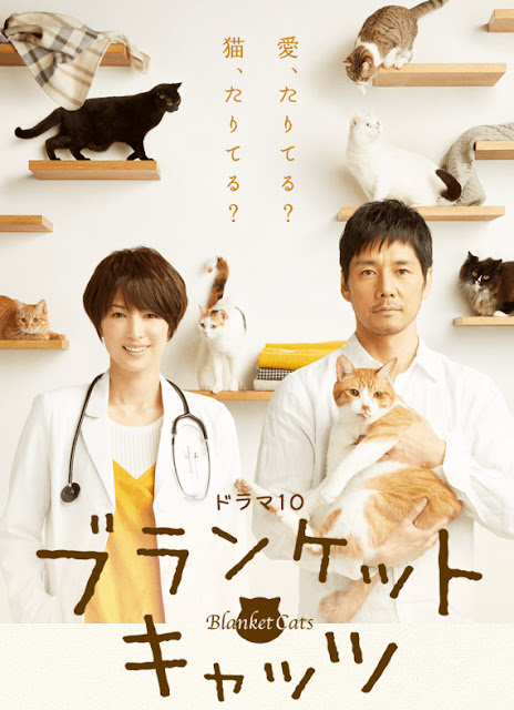 Sinopsis Blanket Cats (2017) - Serial TV Jepang