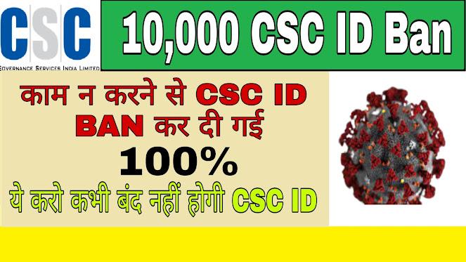 CSC ID BAN,BAN CSC ID
