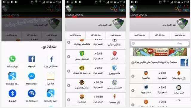 تطبيق مشاهدة القنوات العربية والعالمية