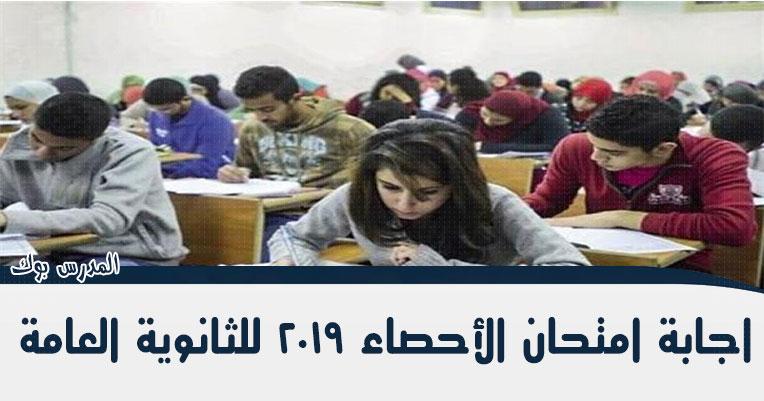 اجابة نموذجية امتحان الاحصاء 2019 بعد انتهاء امتحان اليوم الأثنين 10-6 لطلاب الثانوية العامة