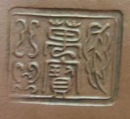 Yixing Teapot Maker's Marks - Wan Bao