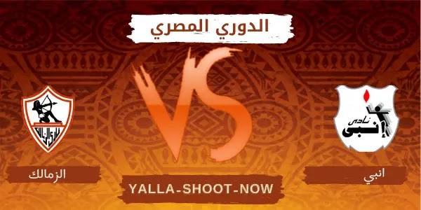 نتيجة مباراة الزمالك وانبي في الدوري المصري الممتاز
