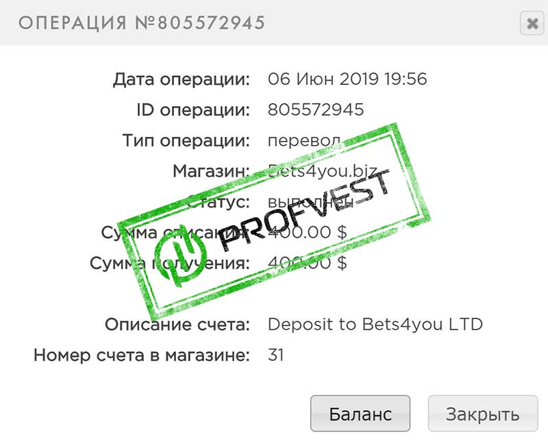 Депозит в Bets4you LTD