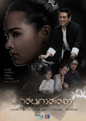 Klin Kasalong Plot synopsis, cast, trailer, Thai Drama Tv series