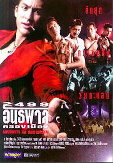 2499 อันธพาลครองเมือง (แดง ไบเล่) (1997)