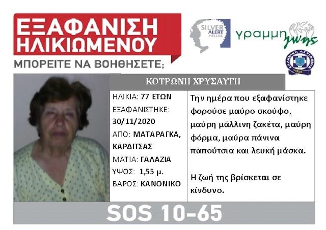 Συναγερμός για την εξαφάνιση 77χρονη από την Καρδίτσα