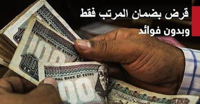 قرض بضمان المرتب فقط