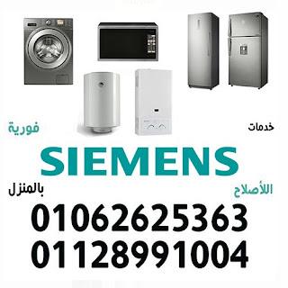 توكيل صيانة سيمنس   بالاسكندرية 01062625363 - 01128991004