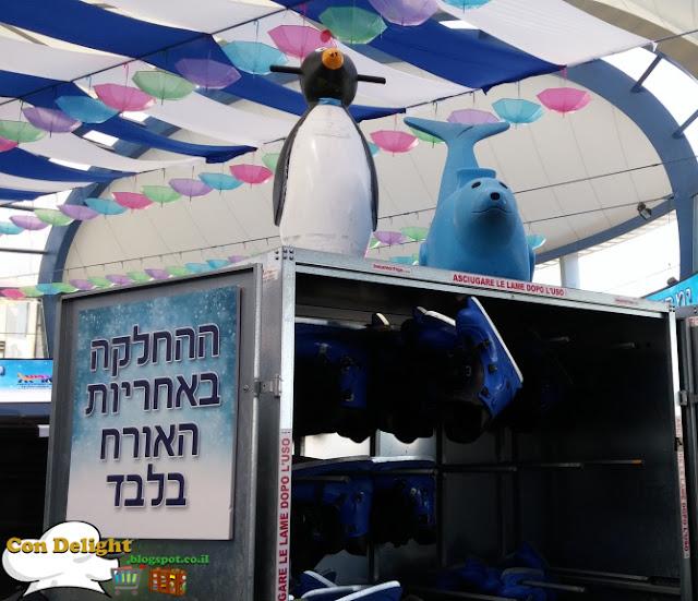 ice skating rink זירת החלקה על הקרח ירושלים