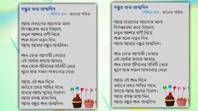 Happy Birthday Wish Bangla - জন্মদিনের শুভেচ্ছা