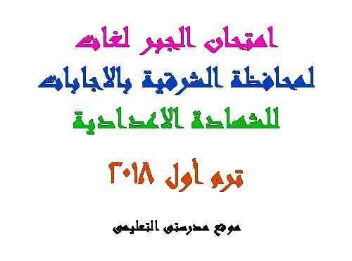 امتحان الجبر لغات بالإجابة للشهادة الإعدادية محافظة الشرقية ترم أول 2018