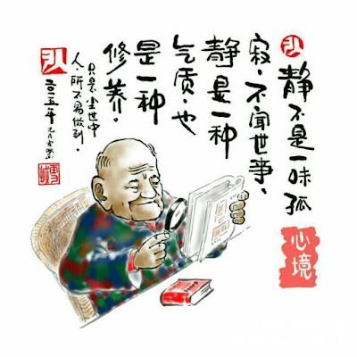 【原創】685 《如夢令.人生拾趣》/幽默漫畫欣賞(一) - 沧海一粟 - 滄海中的一粒粟子