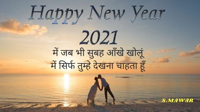 Naye=Saal-2021-Ki-Shayari | नया-साल-2021-शायरी