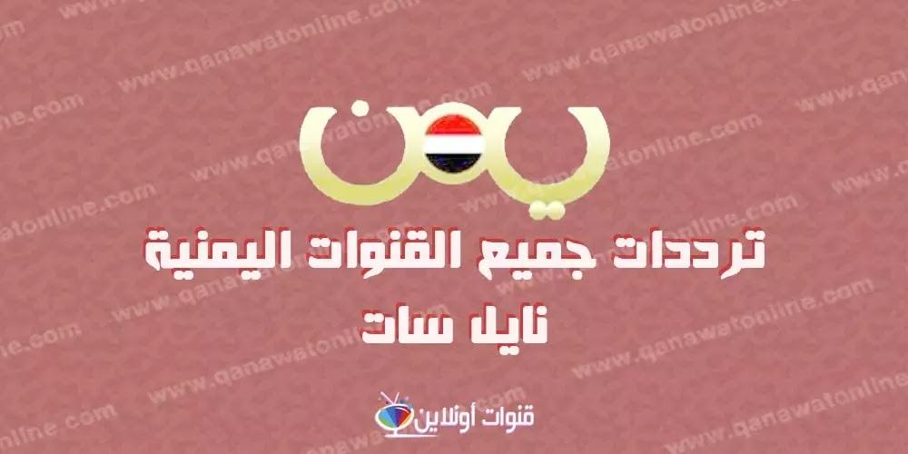 جميع ترددات القنوات اليمنية على قمر النايل سات لعام 2021