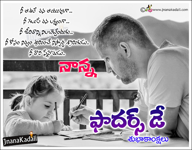 Here is Telugu Father's Day Quotes, Father's Day greetings quotes wallpapers, Best Father's Day wallpapers picture messages for whatsapp messenger, Father's Day Best Telugu quotes for friends, Father's Day Greetings for father.