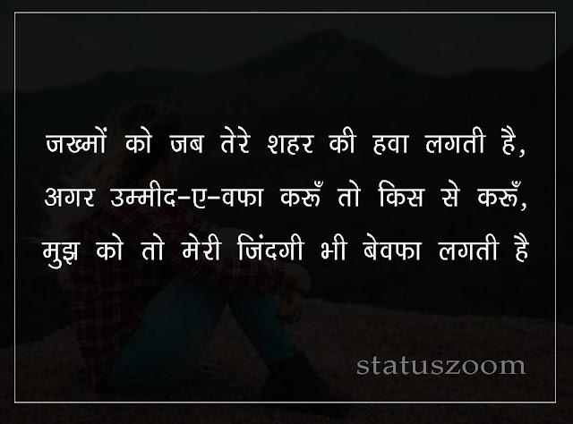 bewafa status hindi