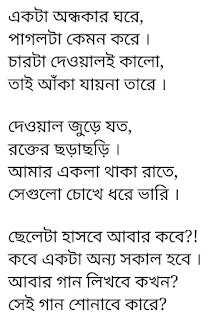 Kotha Lyrics Arman Alif