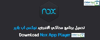 nox app player تحميل