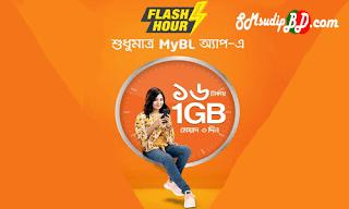 Banglalink এর সেরা Internet Offer ১৬ টাকায় 1 GB