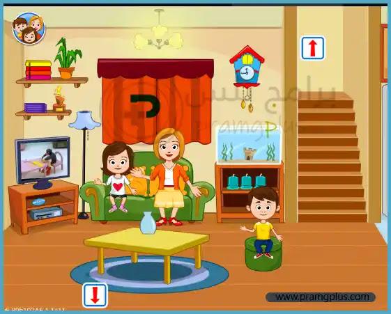 غرفة المعيشة لعبة ماي تاون