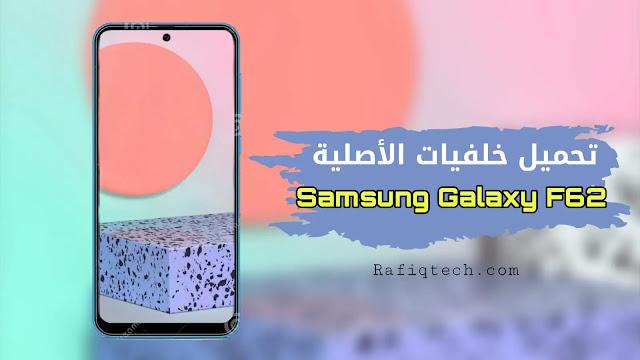 تحميل خلفيات سامسونج Samsung Galaxy F62 الأصلية بجودة عالية الدقة